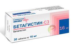 Бетагистин-СЗ, 16 мг, таблетки, 30 шт.