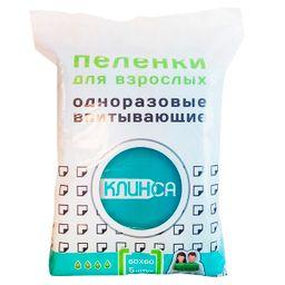 Клинса пеленки впитывающие для взрослых, 60 смx60 см, 5шт.