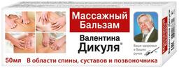 Валентина Дикуля Массажный бальзам