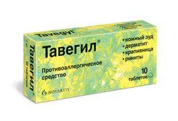 Тавегил, 1 мг, таблетки, 10 шт.