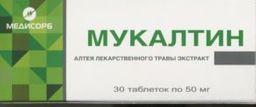 Мукалтин, 50 мг, таблетки, 30шт.
