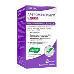 Артромаксимум 5 дней, 330 мг, капсулы, 60 шт.