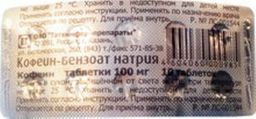 Кофеина-бензоат
