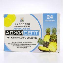 Аджисепт, таблетки для рассасывания, ананасовые, 24шт.