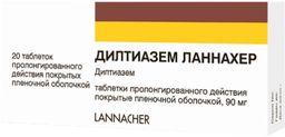 Дилтиазем Ланнахер, 90 мг, таблетки пролонгированного действия, покрытые пленочной оболочкой, 20 шт.