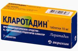 Кларотадин, 0.01 г, таблетки, 7 шт.