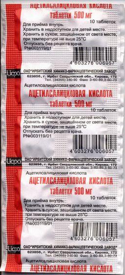 Ацетилсалициловая кислота, 500 мг, таблетки, 10шт.