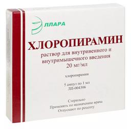Хлоропирамин, 20 мг/мл, раствор для внутривенного и внутримышечного введения, 1 мл, 5 шт.