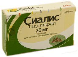 Сиалис, 20 мг, таблетки, покрытые пленочной оболочкой, 2шт.