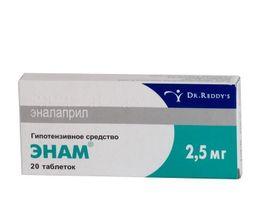 Энам, 2.5 мг, таблетки, 20 шт.