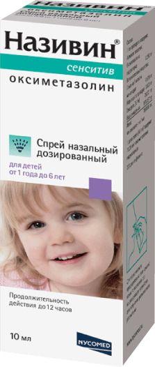 Називин Сенситив, 11.25 мкг/доза, спрей назальный дозированный, для детей от 1 года до 6 лет, 10 мл, 1 шт.