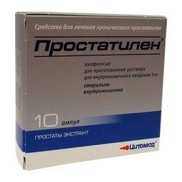 Простатилен, 5 мг, лиофилизат для приготовления раствора для внутримышечного введения, 5 мл, 10 шт.