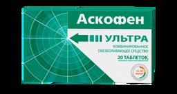 Аскофен Ультра, таблетки, покрытые пленочной оболочкой, 20шт.