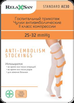 Relaxsan Чулки антиэмболические Стандарт 2 класс компрессии