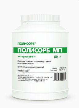 Полисорб МП, порошок для приготовления суспензии для приема внутрь, 50 г, 1 шт.