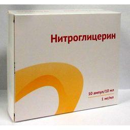 Нитроглицерин, 1 мг/мл, концентрат для приготовления раствора для инфузий, 10 мл, 10 шт.