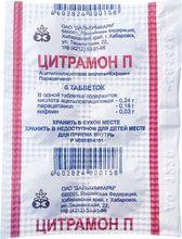 Цитрамон П, таблетки, 6 шт.