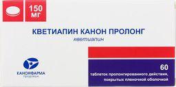 Кветиапин Канон Пролонг, 150 мг, таблетки пролонгированного действия, покрытые пленочной оболочкой, 60 шт.