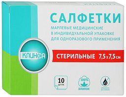 Салфетки марлевые медицинские стерильные, 7,5х7,5 см, в индивидуальных упаковках, 10 шт.
