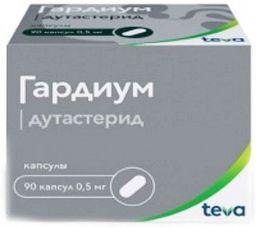 Гардиум, 0.5 мг, капсулы, 90 шт.