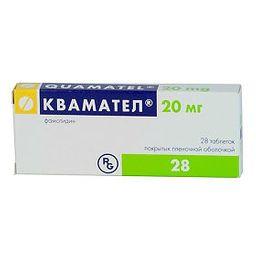 Квамател, 20 мг, таблетки, покрытые пленочной оболочкой, 28шт.
