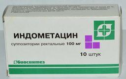 Индометацин (свечи), 100 мг, суппозитории ректальные, 10 шт.