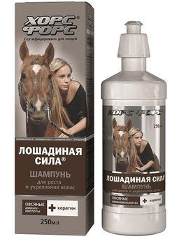 Лошадиная Сила Шампунь для роста и укрепления волос, шампунь, 250 мл, 1шт.