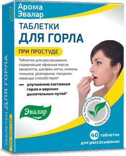 Арома Эвалар Таблетки для горла, 0.5 г, таблетки, 40 шт.