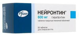 Нейронтин, 600 мг, таблетки, покрытые пленочной оболочкой, 50 шт.