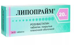 Липопрайм, 20 мг, таблетки, покрытые пленочной оболочкой, 30шт.