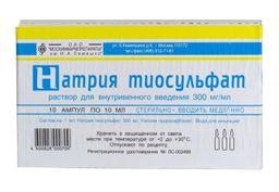 Натрия тиосульфат, 300 мг/мл, раствор для внутривенного введения, 10 мл, 10шт.