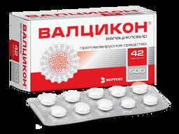 Валцикон, 500 мг, таблетки, покрытые пленочной оболочкой, 42 шт.