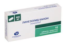 Линезолид Канон, 600 мг, таблетки, покрытые пленочной оболочкой, 10 шт.
