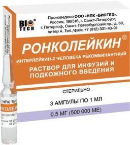 Ронколейкин, 0.5 мг/мл, раствор для инфузий и подкожного введения, 1 мл, 3 шт.