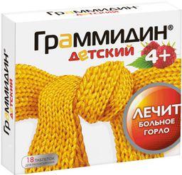 Граммидин детский, 1.5 мг+1 мг, таблетки для рассасывания, 18 шт.