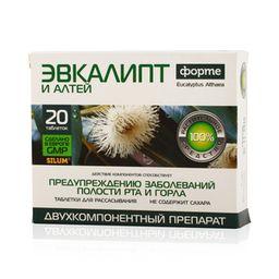 Эвкалипт Форте и Алтей, 1100 мг, таблетки для рассасывания, 20шт.
