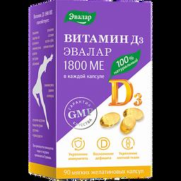 Витамин Д3 1800 МЕ