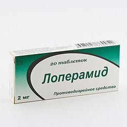 Лоперамид, 2 мг, таблетки, 20шт.