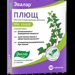 Плющ при кашле, 250 мг, таблетки, 50 шт.