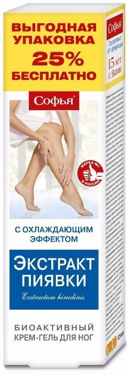Софья экстракт пиявки крем-гель для ног, крем для ног, охлаждающий, 125 мл, 1 шт.