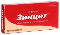 Зинцет, 10 мг, таблетки, покрытые пленочной оболочкой, 10 шт.