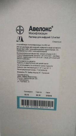 Авелокс, 1.6 мг/мл, раствор для инфузий, 250 мл, 4шт.