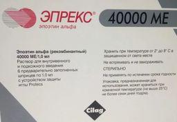 Эпрекс, 4000 МЕ, раствор для внутривенного и подкожного введения, 0.4 мл, 6 шт.