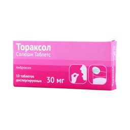 Тораксол Солюшн Таблетс, 30 мг, таблетки диспергируемые, 10шт.