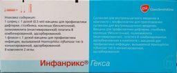 Инфанрикс Гекса Вакцина, 0.5 мл/доза, суспензия для внутримышечного введения, 0,5 мл, 1 шт.