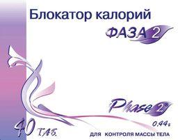 Блокатор калорий Фаза 2, 440 мг, таблетки, 40 шт.