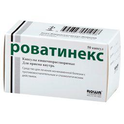 Роватинекс, капсулы кишечнорастворимые, 50 шт.