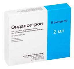 Ондансетрон, 2 мг/мл, раствор для внутривенного и внутримышечного введения, 2 мл, 5 шт.