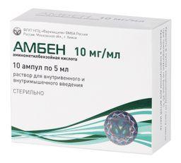 Амбен, 1%, раствор для внутривенного введения, 5 мл, 10 шт.