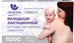 Пелигрин П20С прокладки-вкладыши для груди, 20 шт.